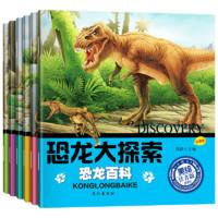 《恐龙大探索套装》注音版 6册