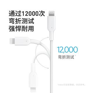 ANKER 安克 USB-C to Lightning MFi 数据线