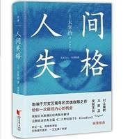 《人间失格》Kindle电子书