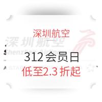 深圳航空312会员日 170条航线 5000+张特价机票