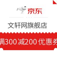京东 文轩网旗舰店  图书优惠券