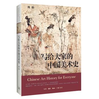 《写给大家的中国美术史》(精装)