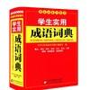 《小学生全功能字典》笔顺反义词近义词 9.8元(需用券)