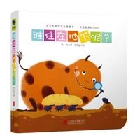 中亚Prime会员:童立方·双语互动迷藏书会变形的MOMO:《谁住在地下呢?》