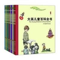 《大英儿童百科全书》(全16卷)