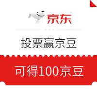 羊毛党、微信专享 : 京东 方太C位烟机PK 投票抽京豆
