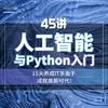 万门大学 人工智能与python 视频课程