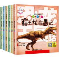 《恐龙王国童话正版》全6册