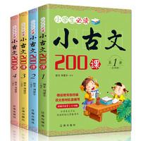 《小学生小古文200课》全4册