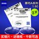 ZEISS 蔡司 A系列 莲花膜1.60折射率镜片 + 250元以内纯钛眼镜架 496元包邮(需用券)