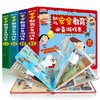 《幼儿安全教育必备游戏书》(套装共4册)