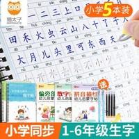 猫太子 人教版1-6年级同步字帖