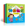 神奇贴纸 幼儿童贴纸书  6册 幼儿全脑开发卡通贴贴画2-6岁 18.8元包邮(需用券)