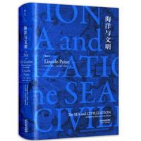 《海洋与文明》(汗青堂丛书009)