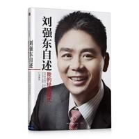 《刘强东自述:我的经营模式 》
