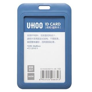 UHOO 优和 证件卡套 无绳