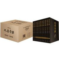 《大秦帝国》(全新修订版、共11册)