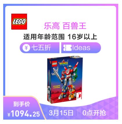 LEGO 乐高  21311 Voltron 百兽王