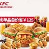 KFC 肯德基 避风塘大虾鸡腿堡欢享餐 电子券码 Y55