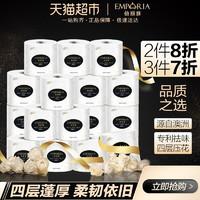 EMPORIA 铂丽雅 净韧压花卷纸 4层150段*20卷 +凑单品