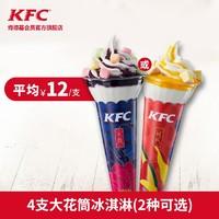 KFC 肯德基 Y63 大花筒冰淇淋 4支(2种可选)电子券码