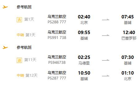 国航/芬兰航空+全程四星酒店!北京/上海-西班牙+葡萄牙11天9晚跟团游