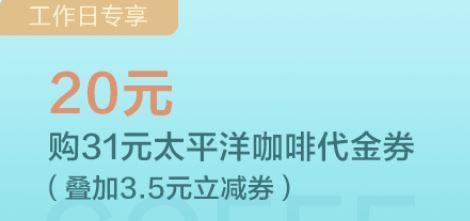 限上海深圳地区 招商银行 X 太平洋咖啡