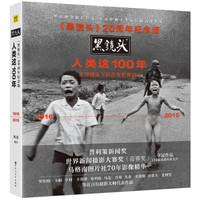 《黑镜头20周年纪念版: 人类这100年》(精装版)