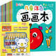 宝宝涂色本画画书儿童学画涂鸦绘画本幼儿园图画书填色本2-3-6岁 8.8元