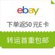 18日更新、值友专享:eBay 转运包邮 x 三月全品类大促 新增500名额:新客送50元E卡