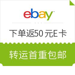 eBay 转运包邮 x 三月全品类大促
