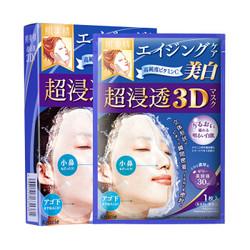 Hadabisei 肌美精 超浸透3D 美白面膜 4片 *3件
