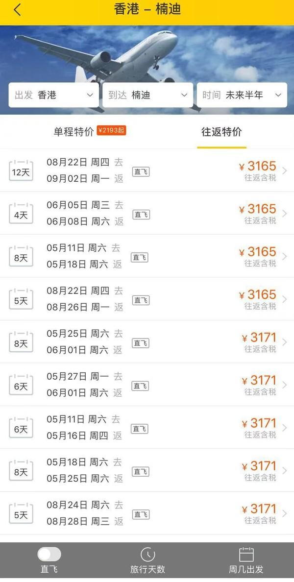 大量有票!含端午、暑期 香港-斐济楠迪