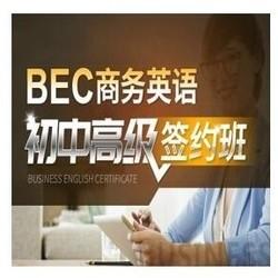 值友专享 : 沪江网校 BEC商务英语初、中、高级连读【爆款特惠签约班】