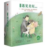 《绿地泉遇见美好系列绘本》(套装9册)