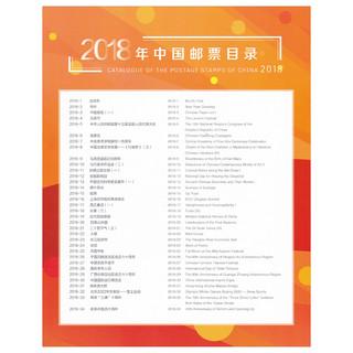 CHINA NATIONAL PHILATELIC CORPORATION 中国集邮总公司 2018年邮票年册