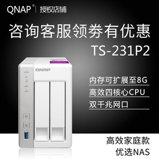 QNAP 威联通 TS-231P2 NAS网络存储器 4G内存版