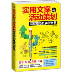 《实用文案与活动策划撰写技巧及实例全书》