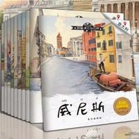 《跟着课本游世界》全10册