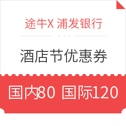 途牛X浦发银行 3月酒店节优惠券