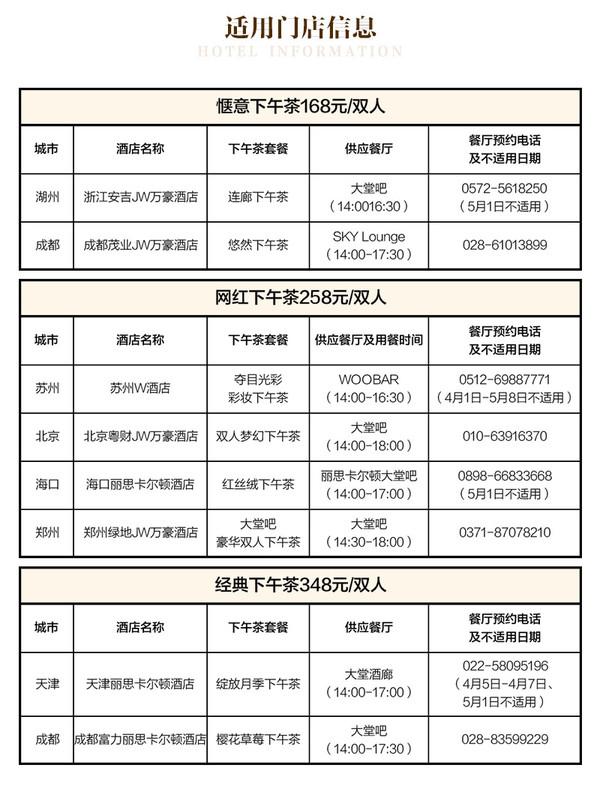 北京/天津/苏州/成都/郑州/安吉/海口 万豪/JW万豪/丽思卡尔顿/W酒店等15店双人下午茶