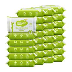 植护婴儿洗衣皂80g*30块 宝宝儿童肥皂尿布皂BB皂