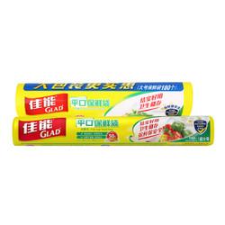 佳能(Glad)平口点断式保鲜袋食品袋大号两件套组合 RP25(180)+RP30 *5件