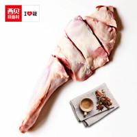 限地區 : 西貝莜面村   帶骨羔羊前腿  1kg