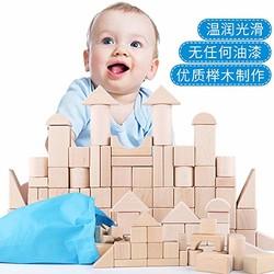 原木榉木婴幼儿教具100粒桶装积木