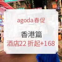 agoda春促 香港篇 老地点新玩法,低价错峰周末游香港