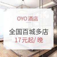 OYO酒店 全国多城多店1晚通兑券 周末不加价