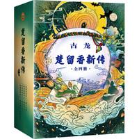 《楚留香新传》(套装共4册、古龙诞辰80周年纪念版)