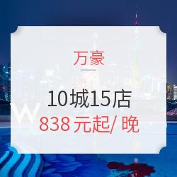 万豪旗下 全国10城15家地标网红设计酒店(涵盖万丽/W/艾迪逊/威斯汀等)