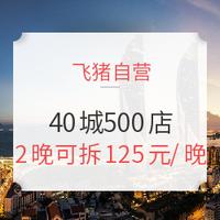 飞猪321预售 :  周末可用不加价,不约可退 全国40?#22681;?00家酒店 2晚通用房券
